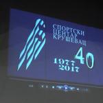 ČETRDESETI  ROĐENDAN SPORTSKOG CENTRA KRUŠEVAC