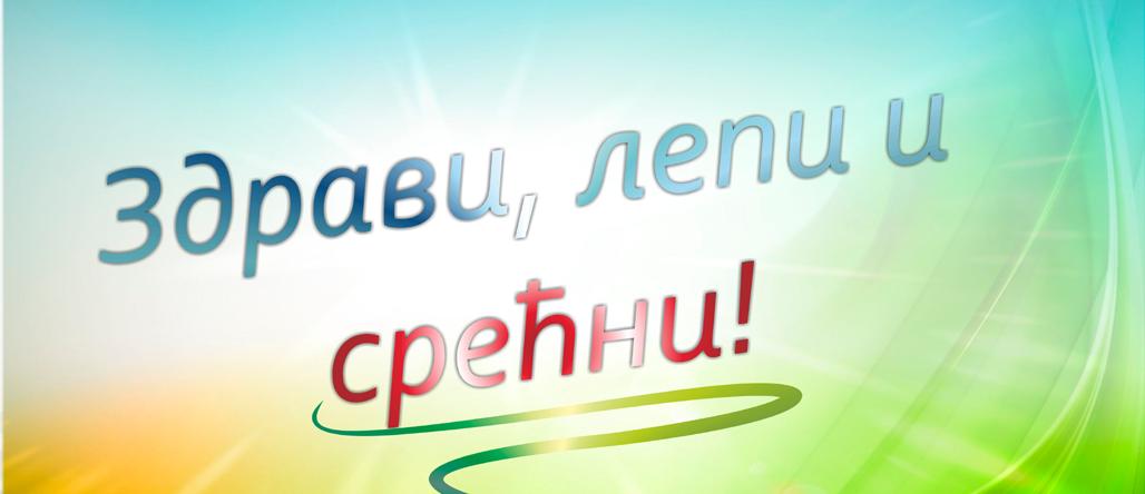 "EMISIJA ""ZDRAVI, LEPI I SREĆNI"""