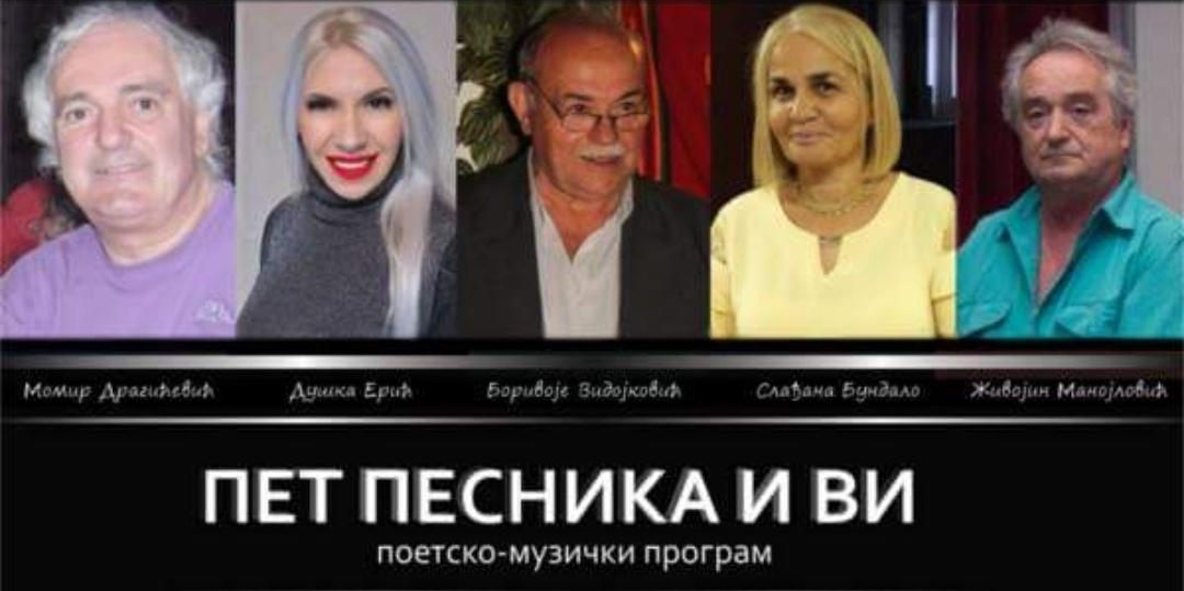 "POETSKO-MUZIČKI PROGRAM ""PET PESNIKA I VI"""