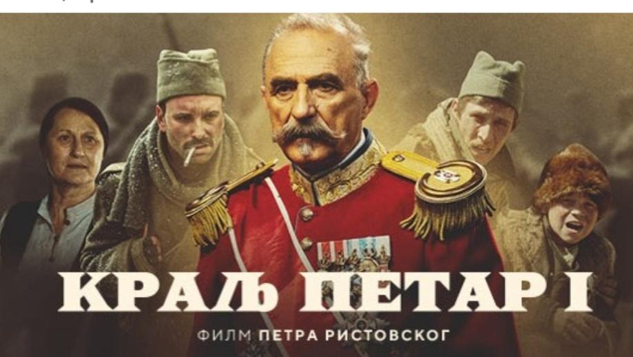 """RATOVI U SRBIJI KROZ FILMOVE """"TERET"""" I """"KRALJ PETAR I"""""""