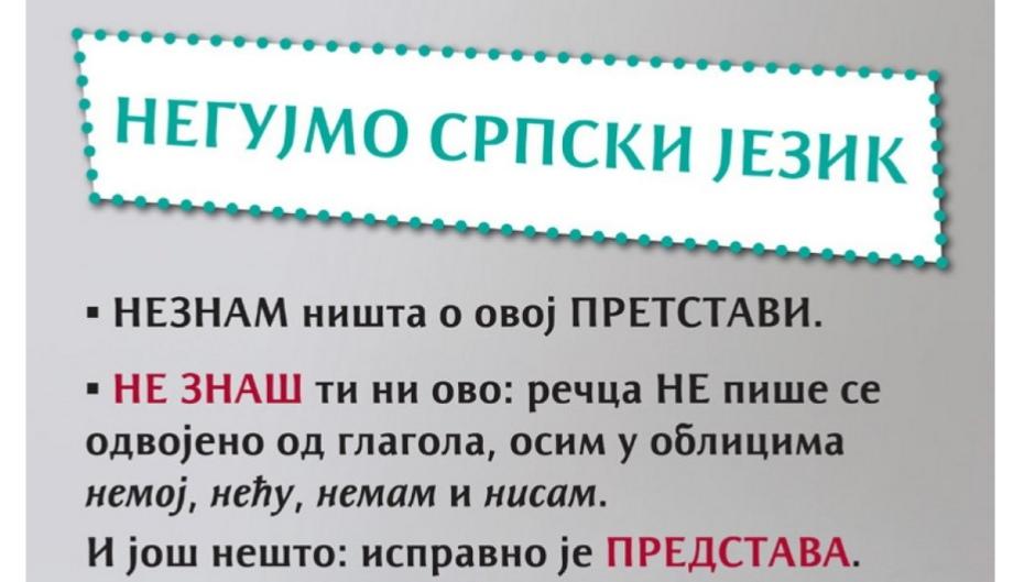 """""""KARAVAN KULTURE GOVORA"""" I """"NEGUJMO SRPSKI JEZIK"""""""
