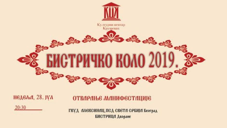 """U NEDELJU POČINJE """"BISTRIČKO KOLO 2019"""""""